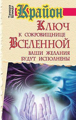 Тамара Шмидт - Крайон. Ключ к сокровищнице Вселенной. Ваши желания будут исполнены