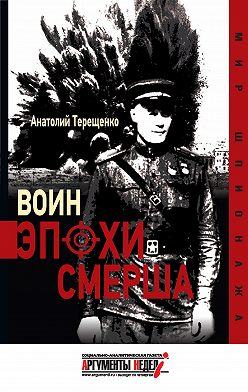 Анатолий Терещенко - Воин эпохи Смерша