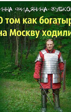 Инна Фидянина-Зубкова - О том как богатыри на Москву ходили