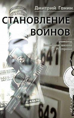 Дмитрий Ганин - Становление воинов (сборник)