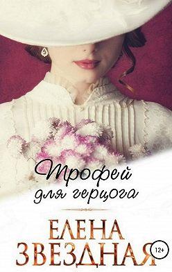 Елена Звездная - Трофей для Герцога