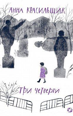 Анна Красильщик - Три четверти