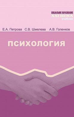 Елена Петрова - Психология. Учебник