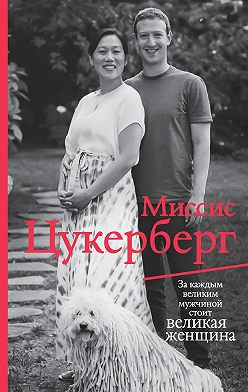 Пол Маларки - Миссис Цукерберг