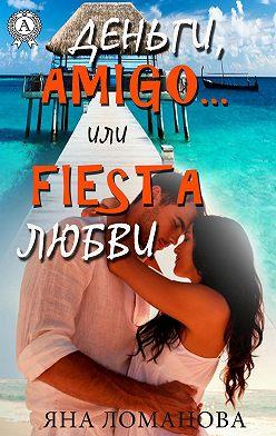 Яна Ломанова - Деньги, amigo… или Fiesta любви