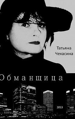 Татьяна Чекасина - Обманщица