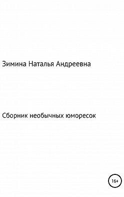 Наталья Зимина - Сборник необычных юморесок