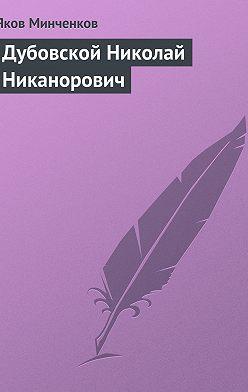 Яков Минченков - Дубовской Николай Никанорович
