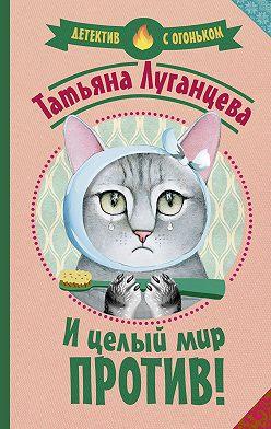 Татьяна Луганцева - И целый мир против!