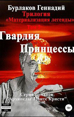 Геннадий Бурлаков - Гвардия принцессы. Трилогия «Материализация легенды». Том 3
