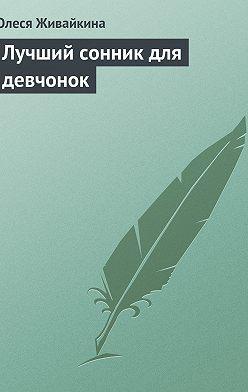 Олеся Живайкина - Лучший сонник для девчонок
