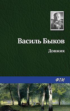Василий Быков - Довжик