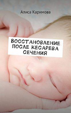 Алиса Каримова - Восстановление после кесарева сечения