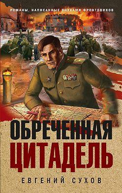 Евгений Сухов - Обреченная цитадель