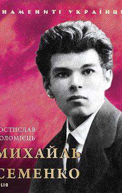 Ростислав Коломиец - Михайль Семенко