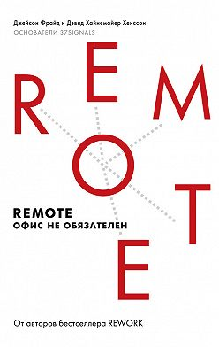 Джейсон Фрайд - Remote: офис не обязателен