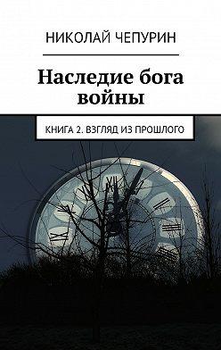 Николай Чепурин - Взгляд изпрошлого