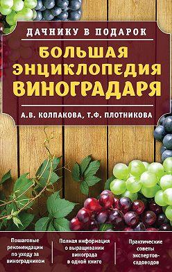 Татьяна Плотникова - Большая энциклопедия виноградаря