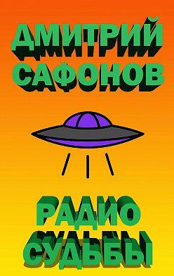 Дмитрий Сафонов - Радио Судьбы