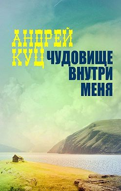 Андрей Куц - Чудовище внутри меня