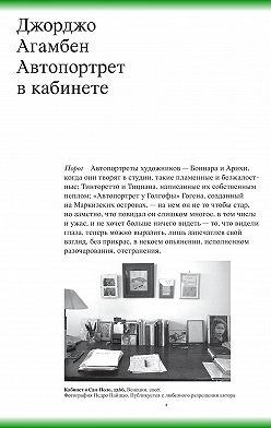 Джорджо Агамбен - Автопортрет в кабинете