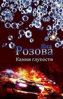 Яна Розова - Камни глупости