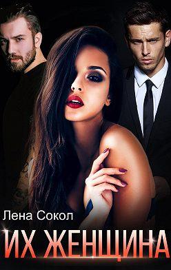 Лена Сокол - Их женщина