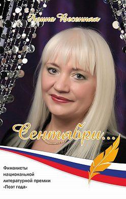 Алина Весенняя - Сентябри… (сборник)