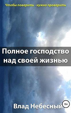 Влад Небесный - Полное господство над своей жизнью