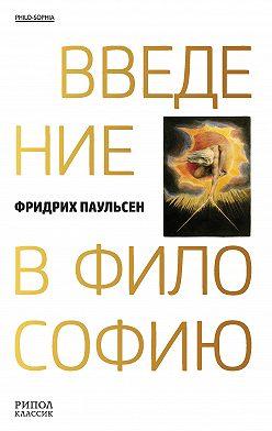 Фридрих Паульсен - Введение в философию