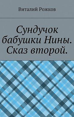 Виталий Рожков - Сундучок бабушки Нины. Сказ второй