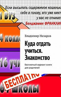 Владимир Назаров - Куда отдать учиться. Знакомство. Бесплатный вариант книги для родителей