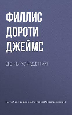 Филлис Дороти Джеймс - День рождения