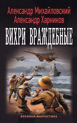 Александр Михайловский - Вихри враждебные