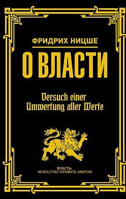 Фридрих Ницше - О власти