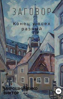 Виктор Мирошниченко - Заговор