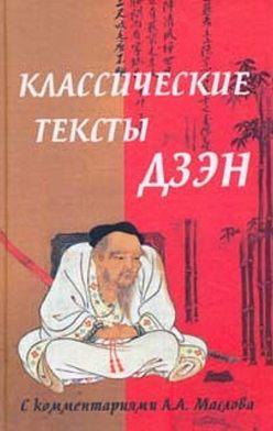 Неустановленный автор - Классические тексты дзэн