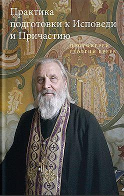 протоиерей Георгий Бреев - Практика подготовки к Исповеди и Причастию