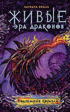Варвара Еналь - Подземные корабли