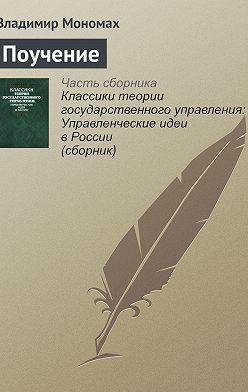 Владимир Мономах - Поучение