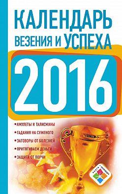 Неустановленный автор - Календарь везения и успеха на 2016 год