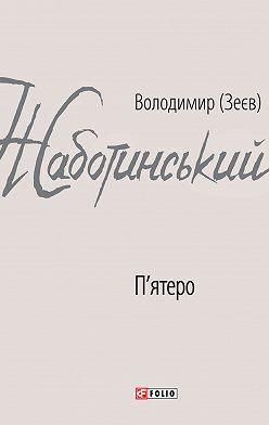 Владимир Жаботинский - П'ятеро
