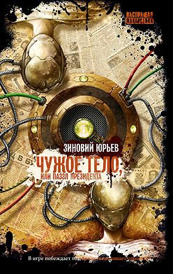 Зиновий Юрьев - Чужое тело, или Паззл президента