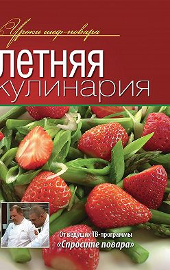 Коллектив авторов - Летняя кулинария
