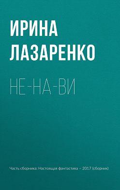 Ирина Лазаренко - Не-на-ви