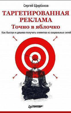 Сергей Щербаков - Таргетированная реклама. Точно в яблочко