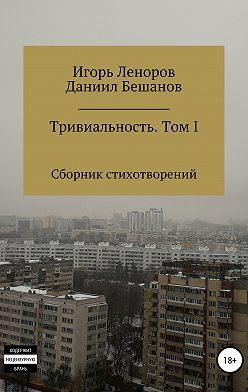 Даниил Бешанов - Сборник Тривиальность. Том I