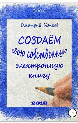 Дмитрий Усенков - Создаём свою собственную электронную книгу