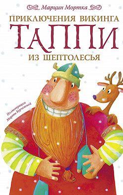 Марцин Мортка - Приключения викинга Таппи из Шептолесья