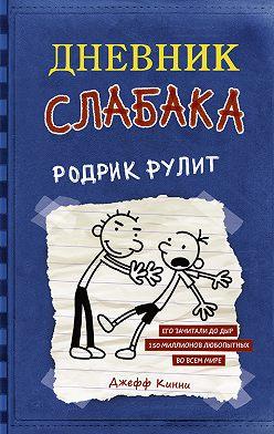 Джефф Кинни - Дневник слабака. Родрик рулит